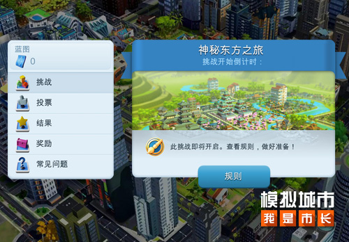 《模拟城市:我是市长》用城市设计挑战考验你的执行力
